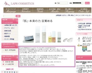 laps japan cosmetics ��� ���� gt���